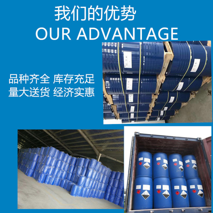 现货供应高品质的化工原料丙烯酸CAS79-10-757146632