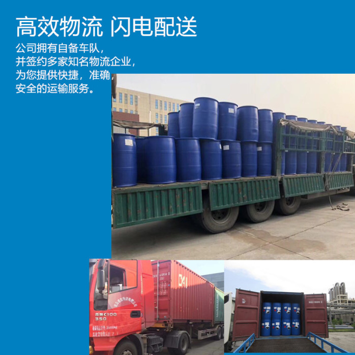 现货供应高品质的化工原料丙烯酸CAS79-10-757146652