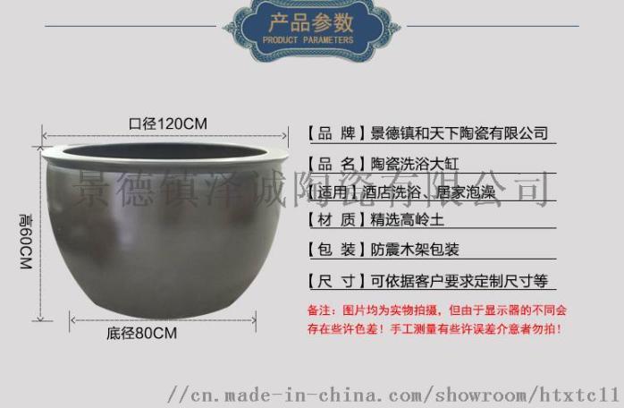 陶瓷洗浴大缸详情页_13.jpg