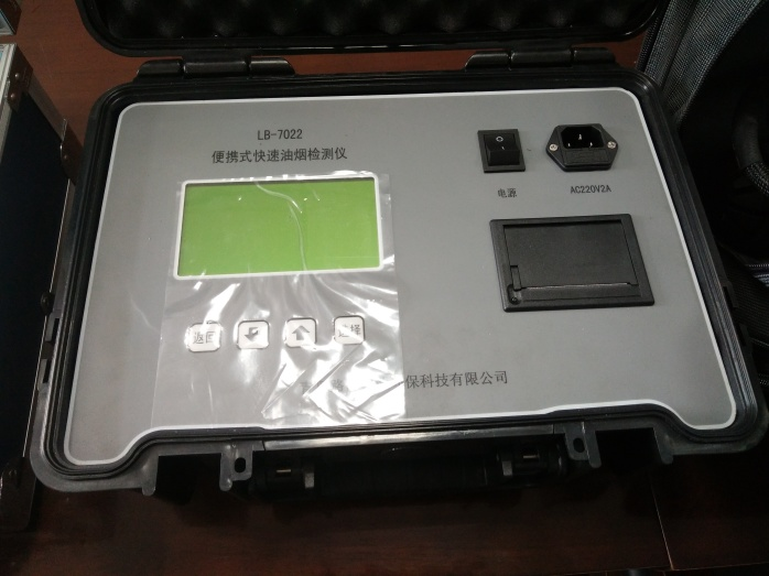 便携式油烟检测仪LB-7022的检测标准761402752