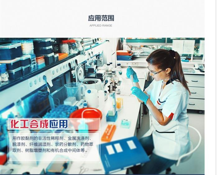 丙二醇CAS57-55-6现货供应高品质化工原料58136412