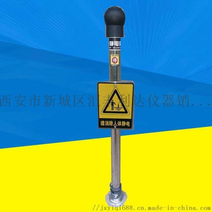 西安防爆人体静电释放器13891913067762091832