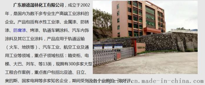 中国制造网的简介