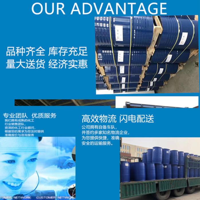 异丁醇CAS78-83-1现货供应优质有机化工原料58403332