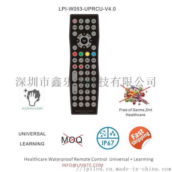 萬能學習型防水電視遙控器LPI-W05358679972