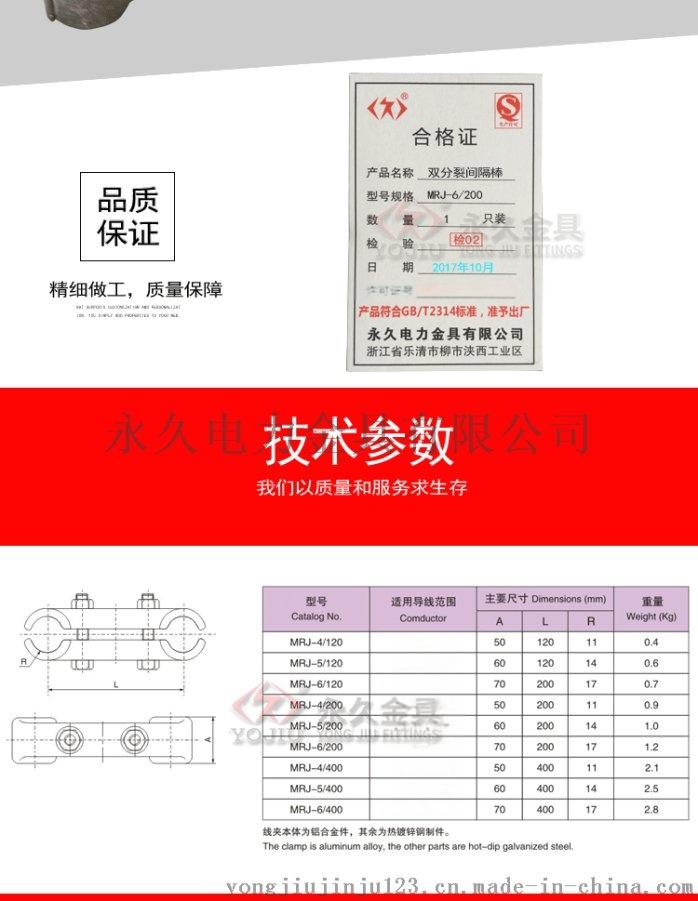 MRJ-6-200红_06