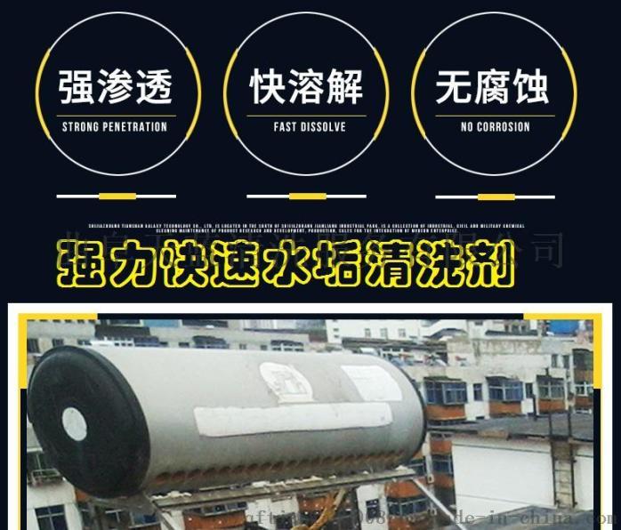 各種電熱水器開水器蒸箱茶爐清洗除垢劑58913782