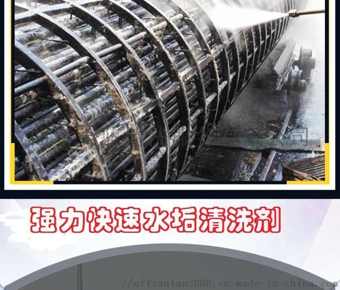 各種電熱水器開水器蒸箱茶爐清洗除垢劑58913772