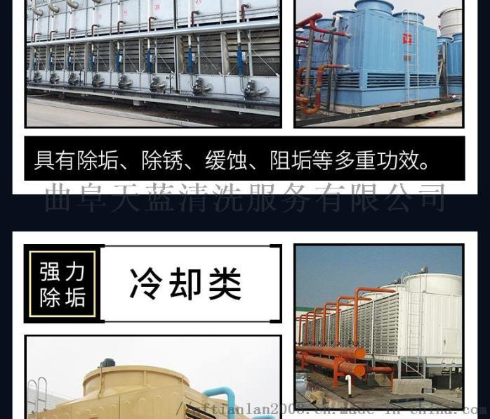 各種電熱水器開水器蒸箱茶爐清洗除垢劑58913552