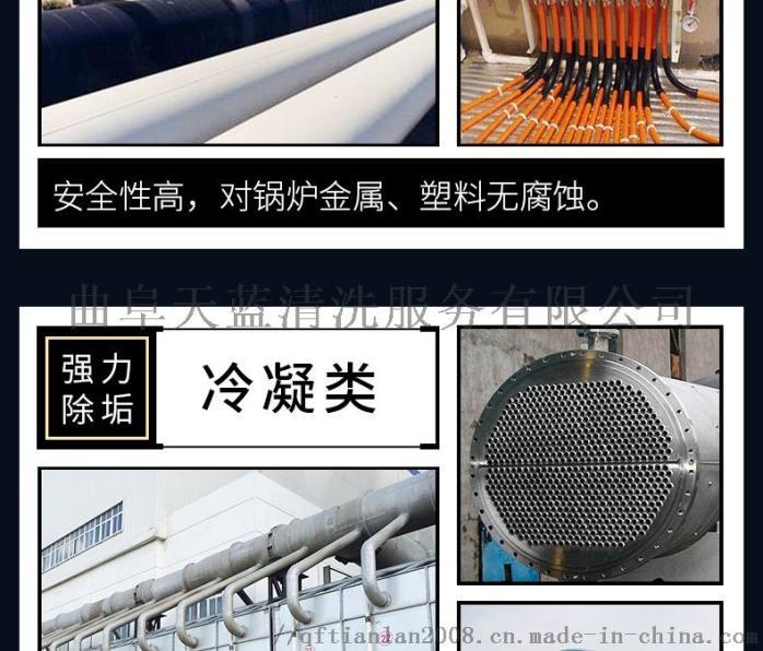 各種電熱水器開水器蒸箱茶爐清洗除垢劑58913542