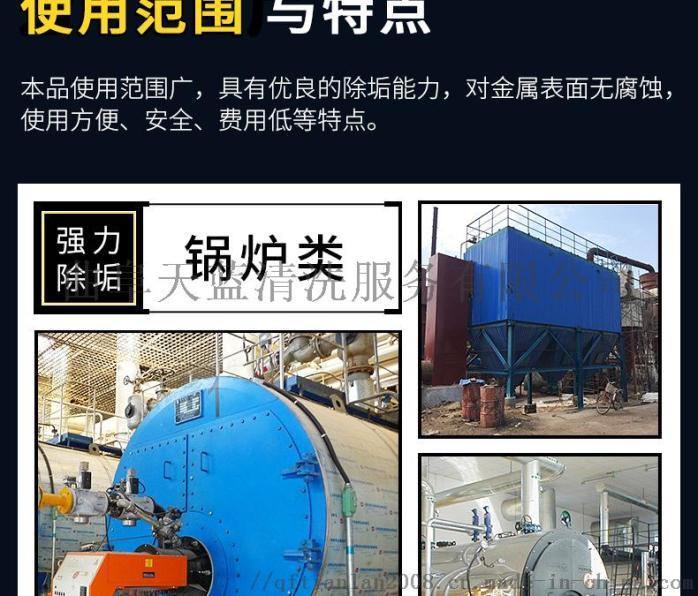 各種電熱水器開水器蒸箱茶爐清洗除垢劑58913572