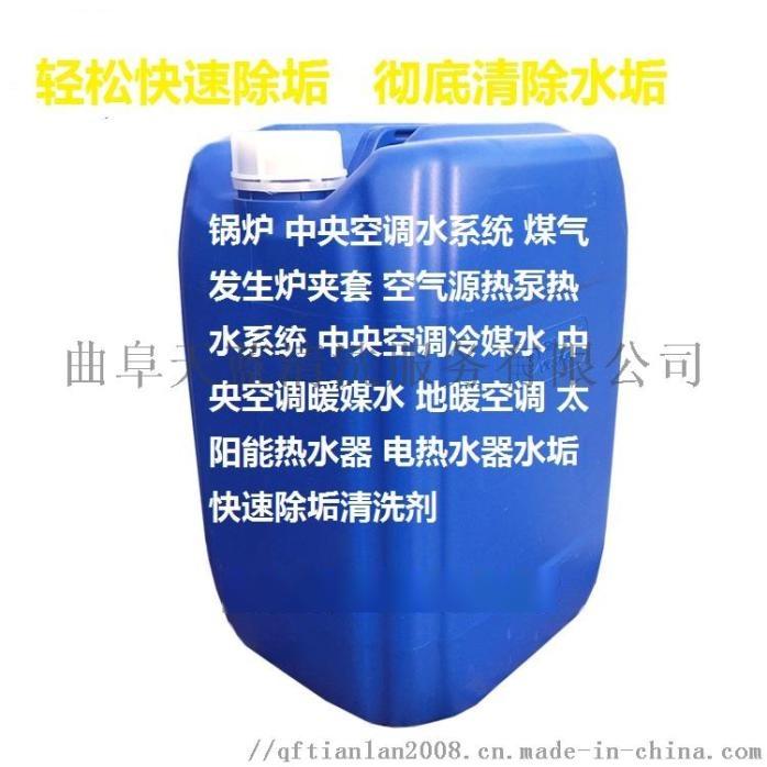 空氣源熱泵熱水機組及其熱水循環系統水垢清洗劑58254942