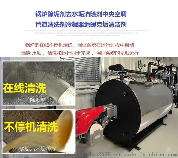 空氣源熱泵熱水機組及其熱水循環系統水垢清洗劑58254982