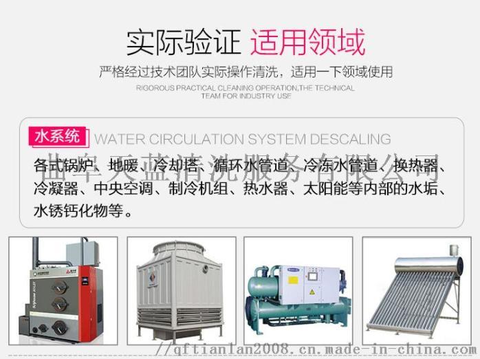 太陽能熱水器清洗劑 太陽能熱水器水垢清洗劑759290392