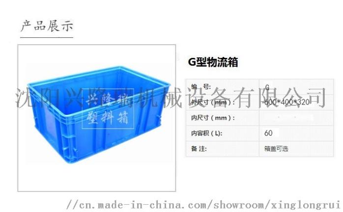 营口物流周转箱尺寸_G箱-沈阳兴隆瑞机械.jpg