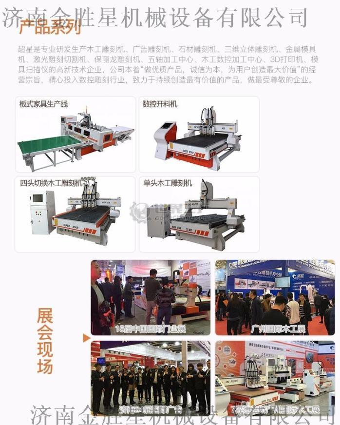 超星丝杠圆盘换刀开料机 板式家具生产线设备57992945