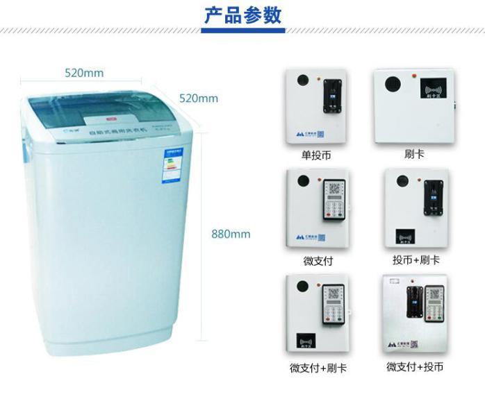 商用全自動6.2公斤大容量微支付投幣刷卡式洗衣機投幣機學校洗衣機38977845