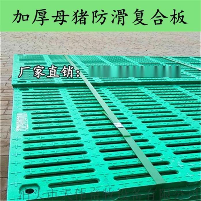 养殖母猪必备复合板,冬暖夏凉防滑复合漏粪板766236745