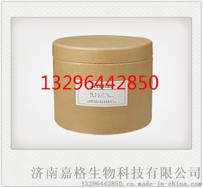 甲灭酸厂家  CAS#61-68-7752584305