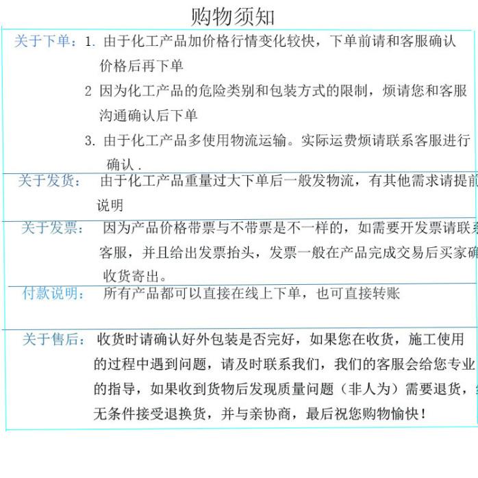 丙二醇CAS57-55-6现货供应高品质化工原料57887192