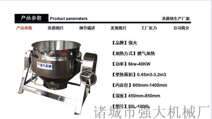 供应螺蛳粉酱料专用夹层锅 整鸡不锈钢材质57805072