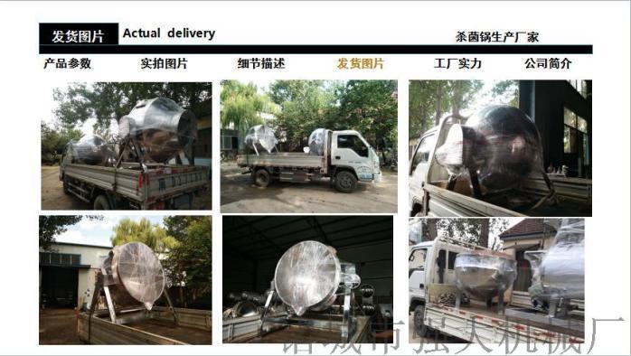 供应螺蛳粉酱料专用夹层锅 整鸡不锈钢材质57805092
