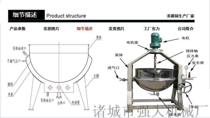 供应螺蛳粉酱料专用夹层锅 整鸡不锈钢材质57805102