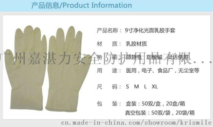 仁贺产品详情页-9寸有粉光面乳胶_04