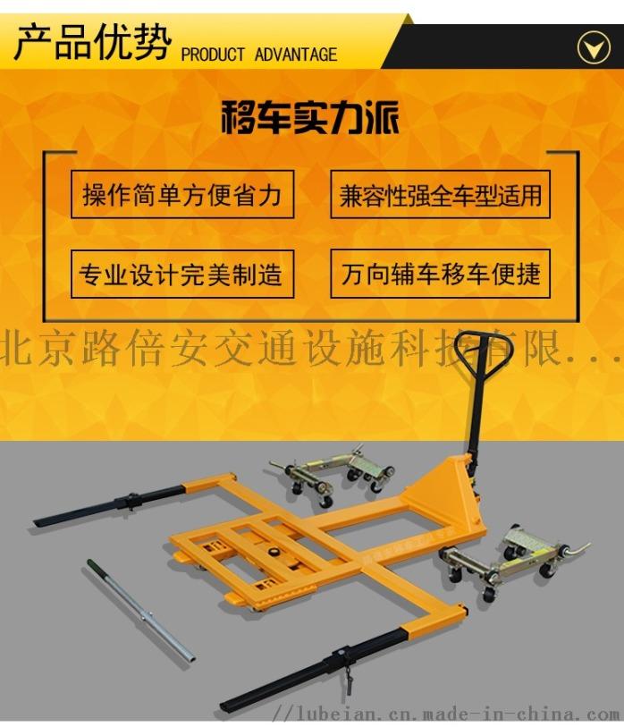 叉车式移车器11_05.jpg