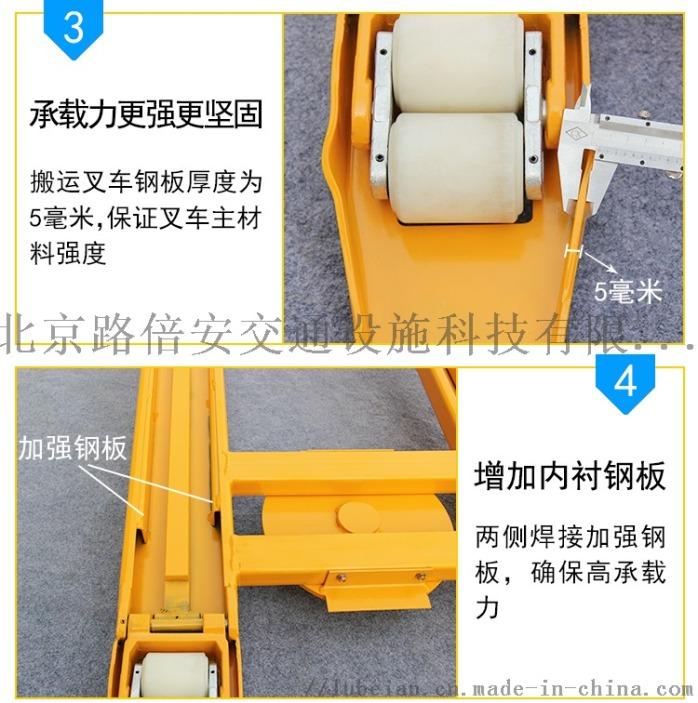 叉车式移车器11_11.jpg