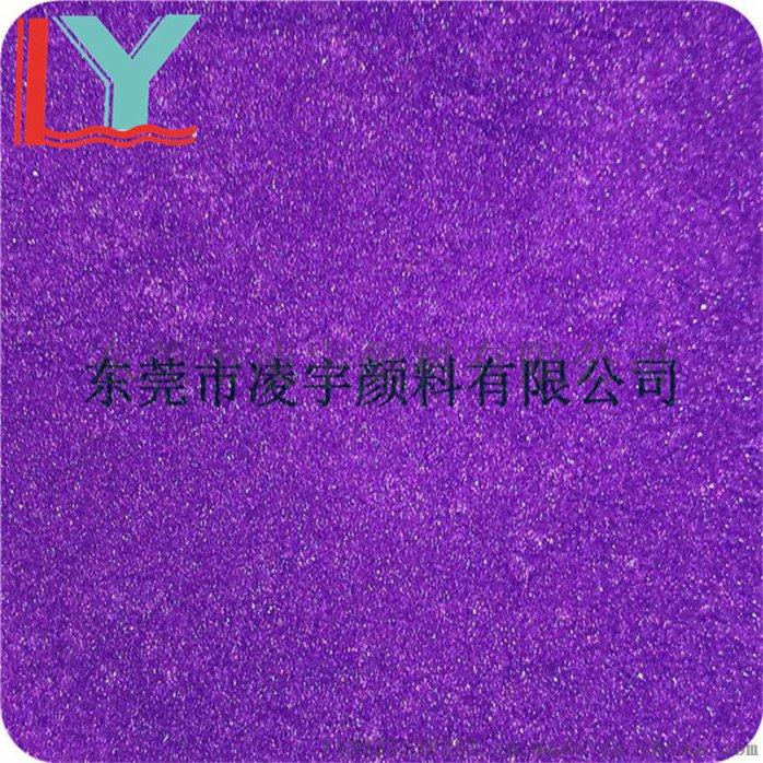 419B幻彩紫10-60um