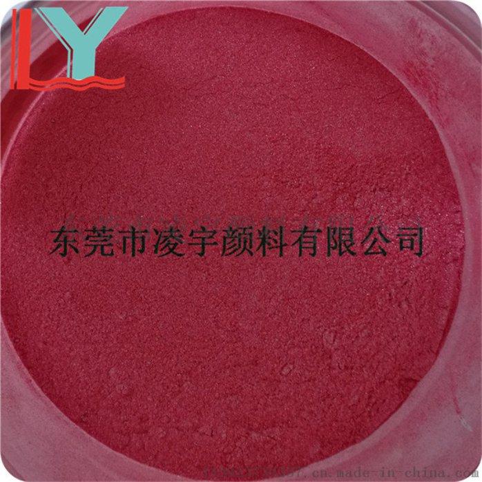 422炫彩粉红 10-100um 325目