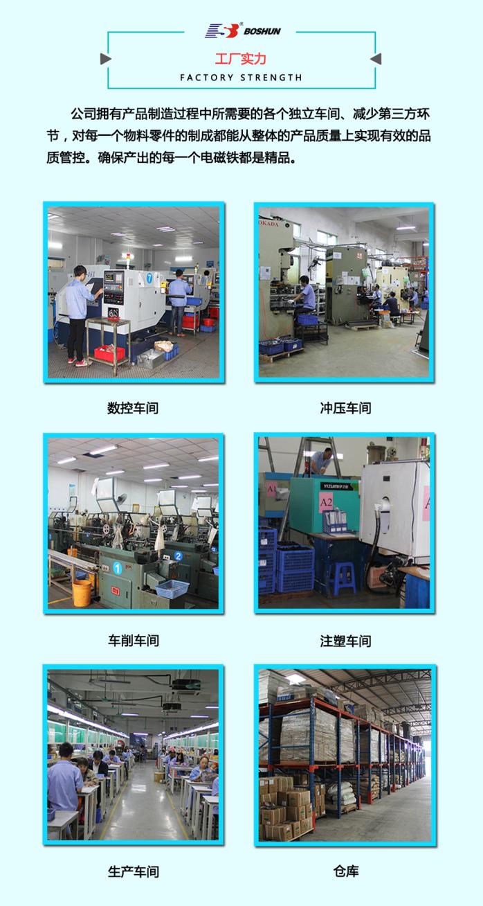 广东缝纫设备电磁铁 BS-0951N60493145