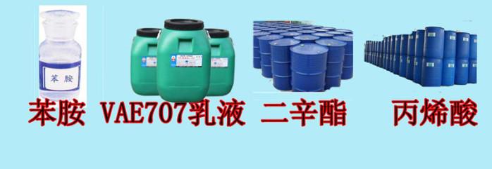 甲基丙烯酸异丁酯 现货供应 **有机化工原料57887232