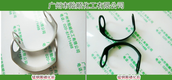 锰钢圈磷化-v1