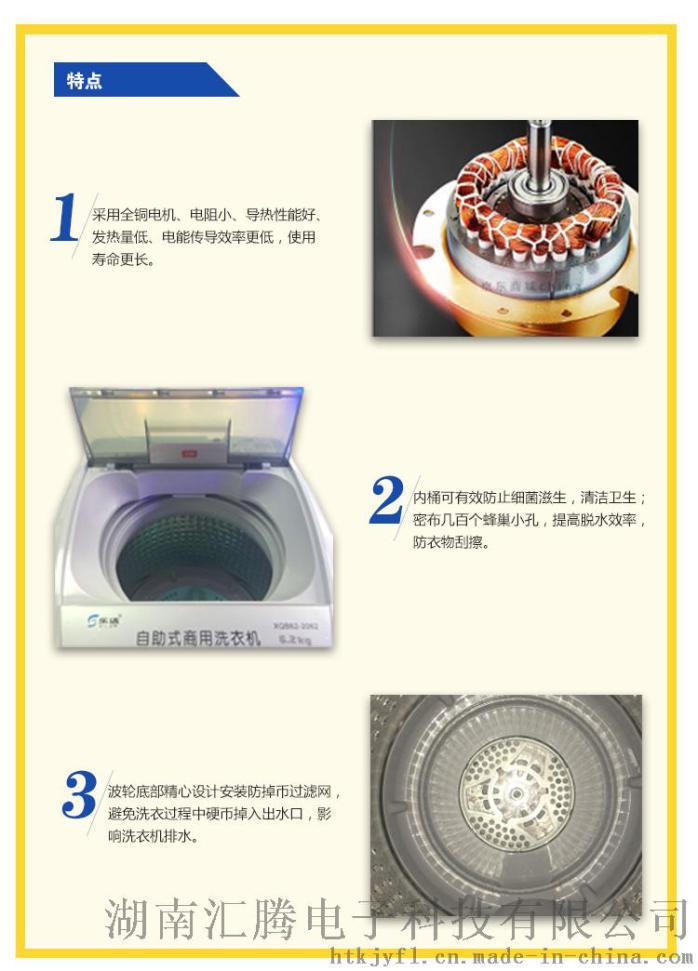 哪里有自助投币式洗衣机? 湖南汇腾770541195