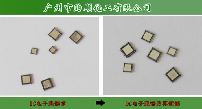 IC电子退锡后再镀锡1