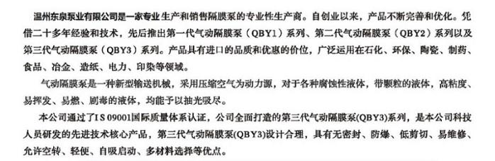 QBY-25铸铁气动隔膜泵60284785
