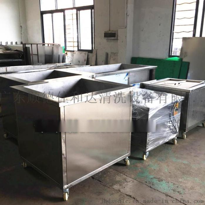 工業用除油污超聲波清洗機JHD-1048S773527065