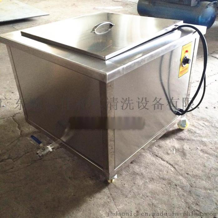 工業用除油污超聲波清洗機JHD-1048S63133335