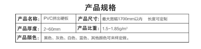 pvc硬板 (3).jpg