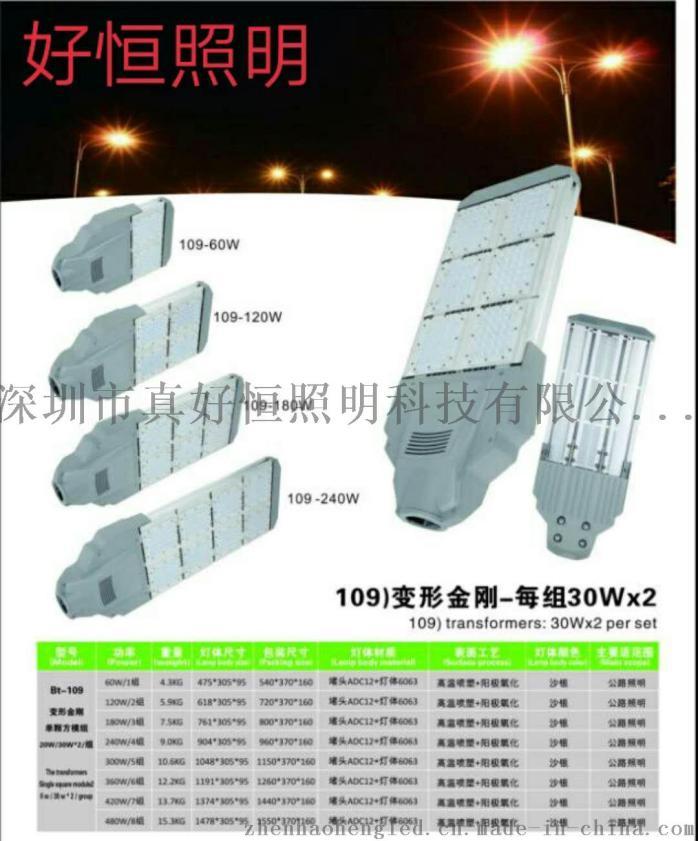 好恆燈飾專業生產LED高光效模組路燈 隧道燈 投光燈 飛利浦晶片 明緯電源質保五年769227225