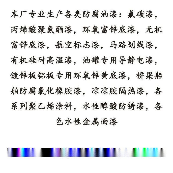 郑州联迪厂家供应丙烯酸马路划线漆 道路划线漆 标线漆 量大价低63584752