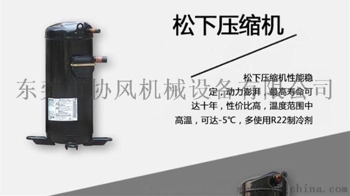 激光打标专用2HP风冷冷水机组工业冰水机冷冻机63179235