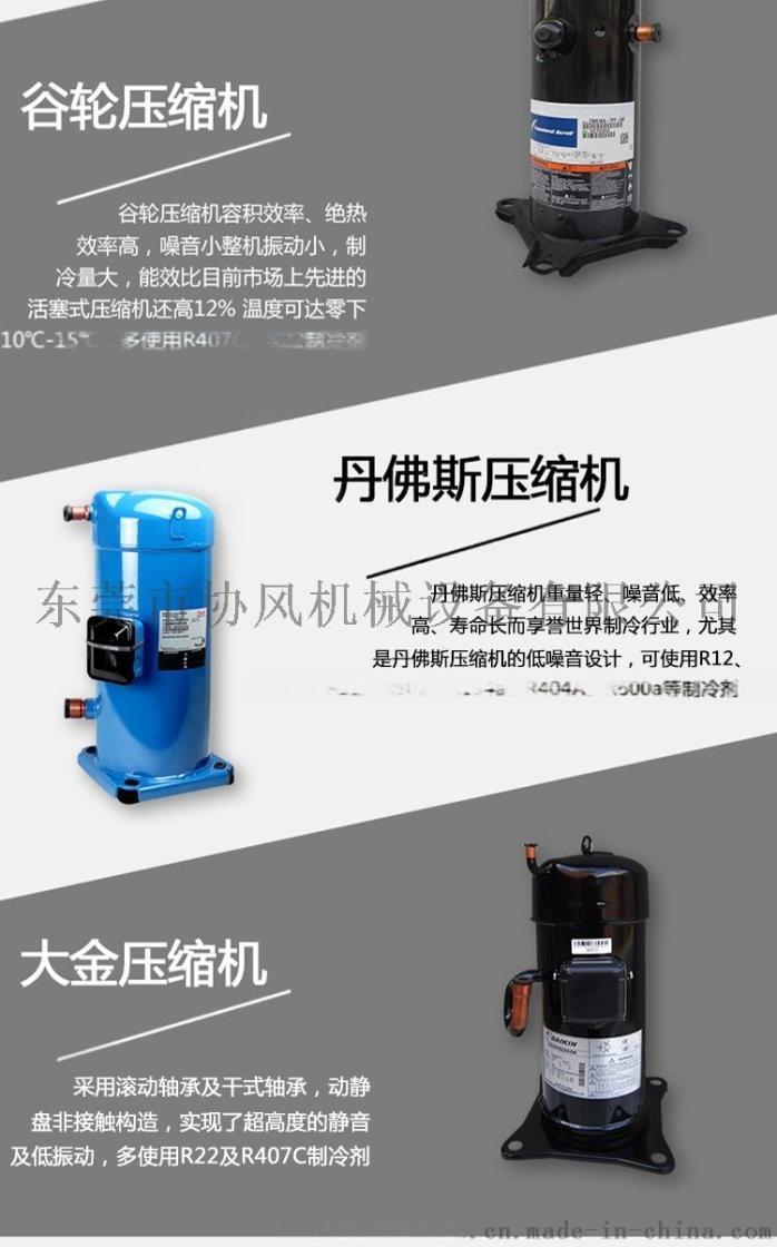 激光打标专用2HP风冷冷水机组工业冰水机冷冻机63179285
