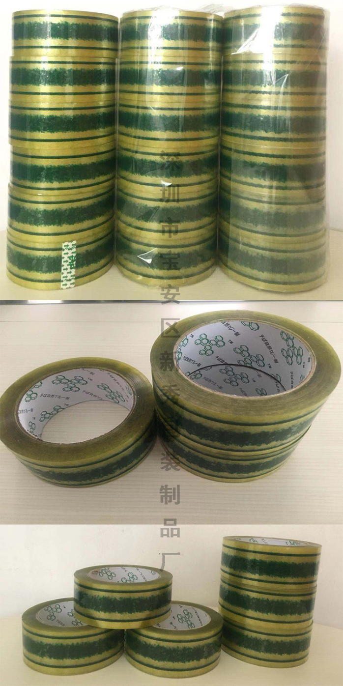 新秀厂家专供环保精品石膏线条封箱胶带可定制logo63540592