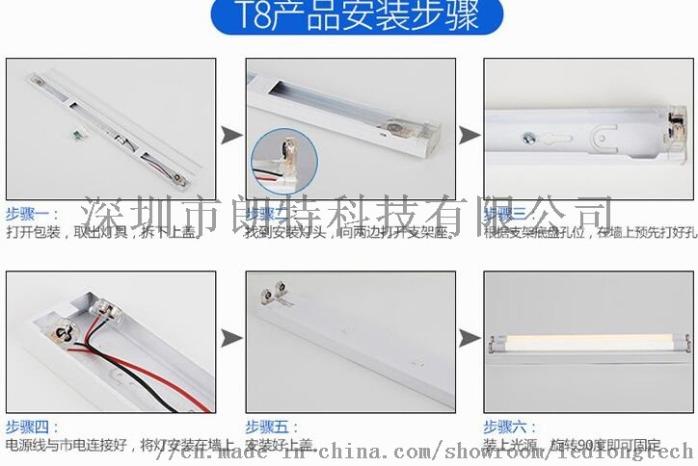 led灯管安装步骤.jpg