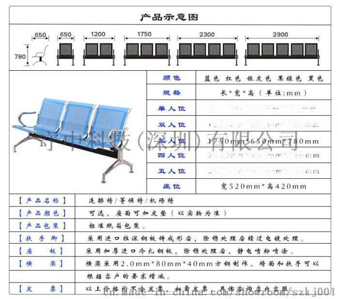 公共椅厂家-公共排椅厂家-公共家具厂家63738345