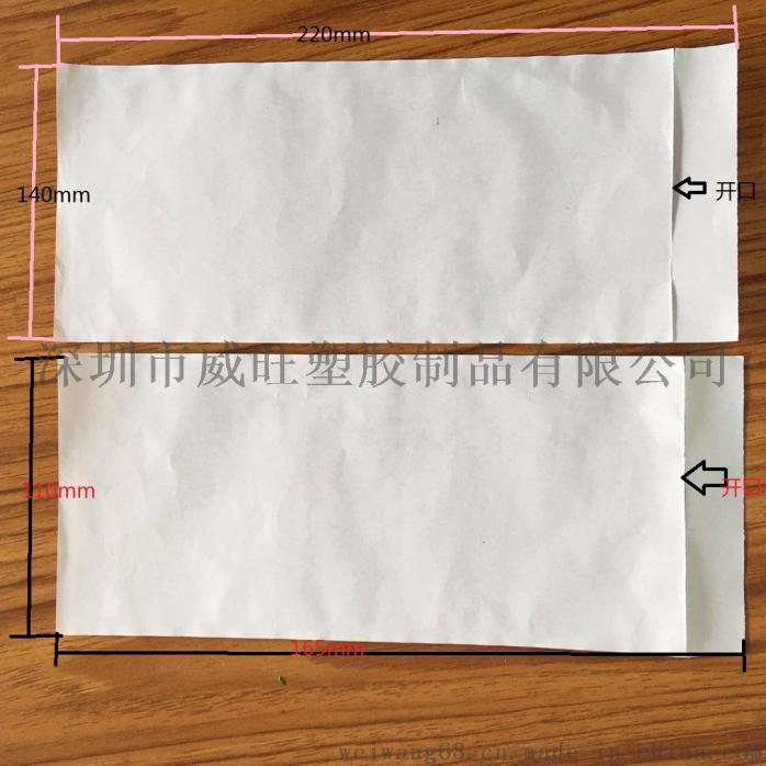 PE背胶袋标尺寸