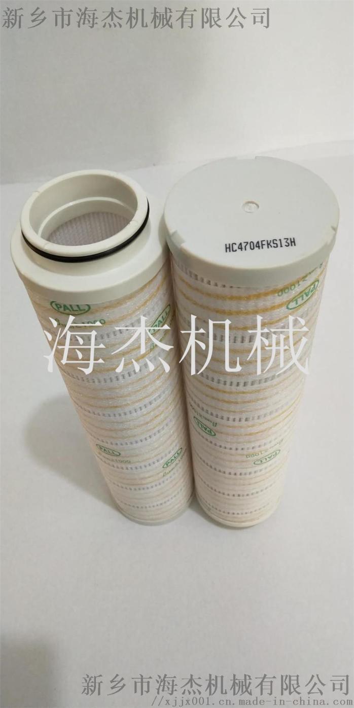 HC2235FKP10H濾芯是頗爾不鏽鋼的嗎?55026422